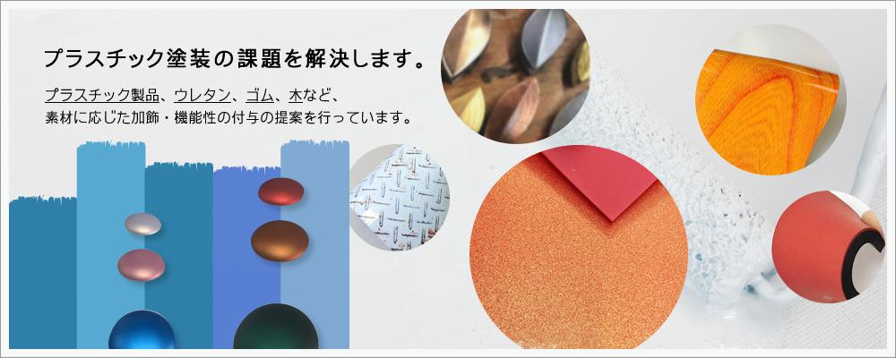 株式会社 阪上商店